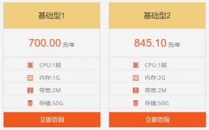 合肥阿里云服务器基础型价格表