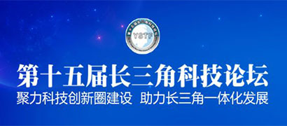 十五届长三角科技论坛