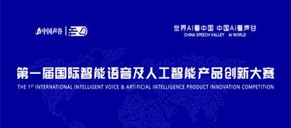 第一届国际智能语音及人工智能产品创新大赛