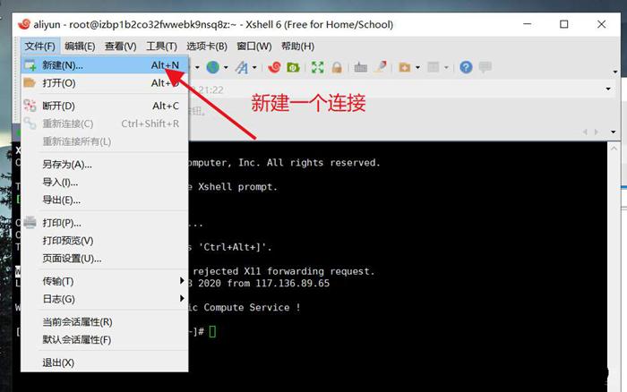 打开XShell软件1