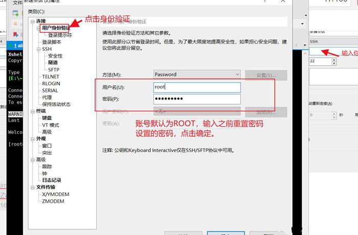 打开XShell软件2